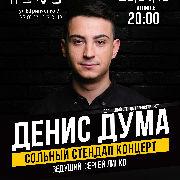 Подпольный Стендап: Денис Дума