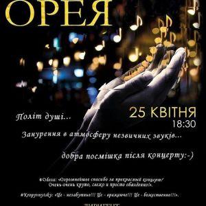 Академічна хорова капела «ОРЕЯ»