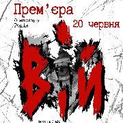 Kyiv Modern Ballet. Вий. Раду Поклитару