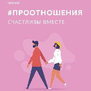 #ПРОотношения | Счастливы вместе