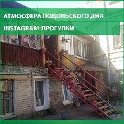 Атмосфера Подольского дня