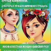 Крутые киевлянки, у которых не было времени страдать