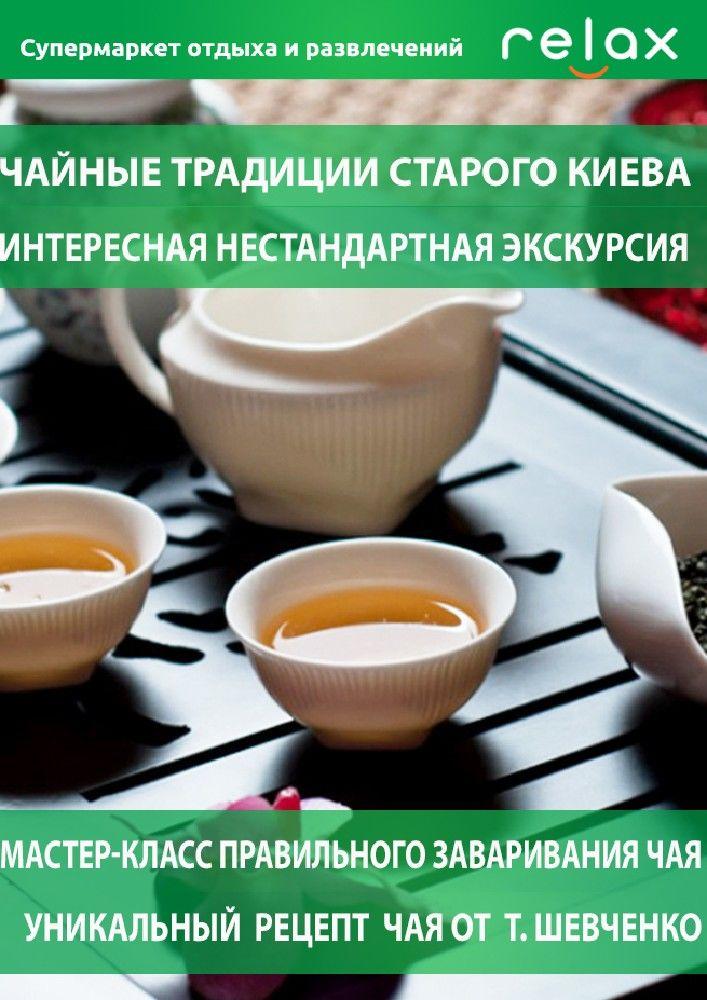 Чайные традиции Старого Киева
