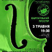 Міжнародний гала-концерт