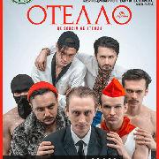 «Отелло/Україна/Facebook»