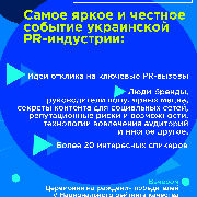 ХVII Международный PR-Фестиваль