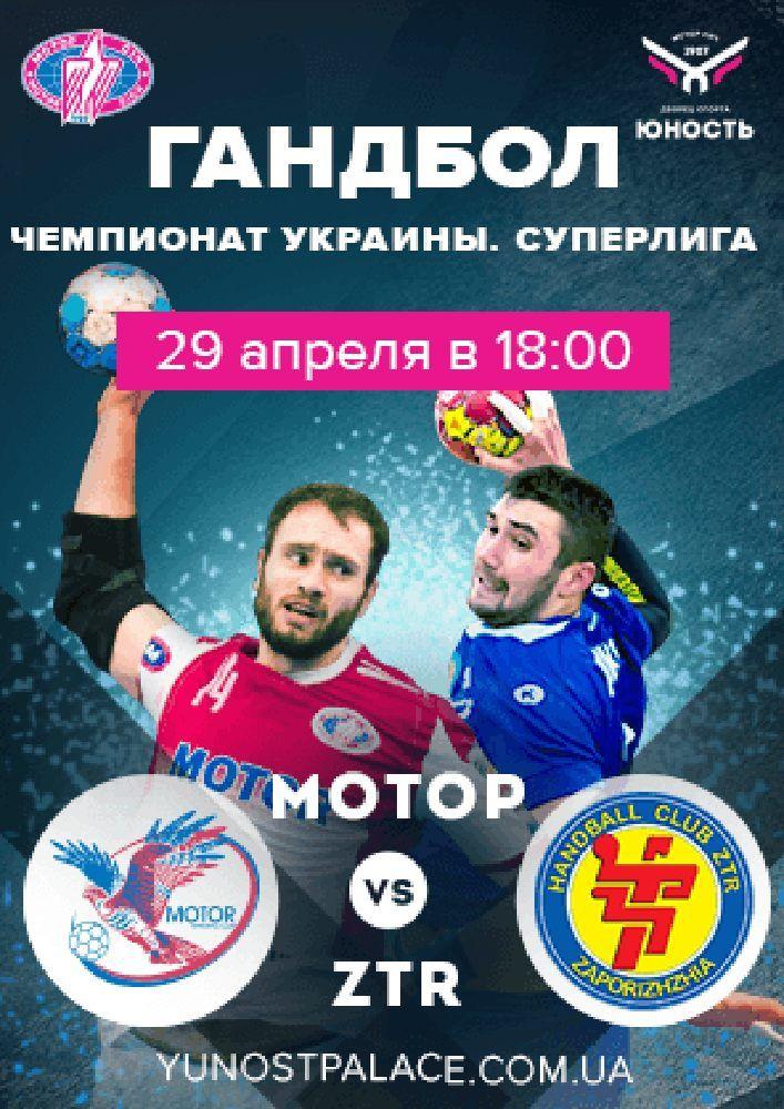 Гандбол. Чемпионат Украины