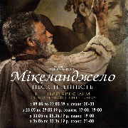 «Микеланджело. Бесконечность»