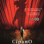 Сірано / Edmond