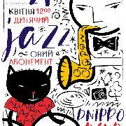 Дитячий джазовий абонемент