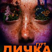 Dychka