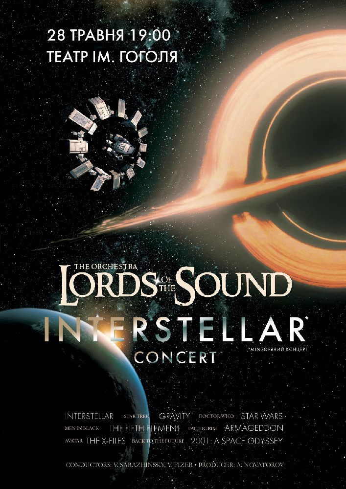 Lords of the Sound «Interstellar Concert»