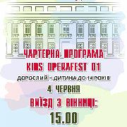 Чартерна Програма Kids Opera Fest 01