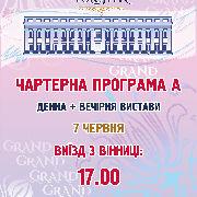 Opera Fest Tulchyn 2019 Чартерна програма А