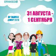 Семейный фестиваль Город Профессий