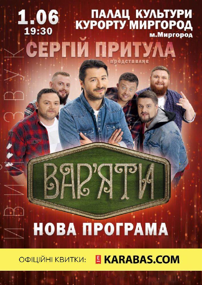 Сергій Притула. Гумор-шоу «Вар'яти»