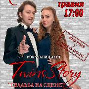 Вокальный дуэт «Twins Story» Свадьба на сцене