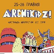 Фестиваль архитектуры для детей Archikidz