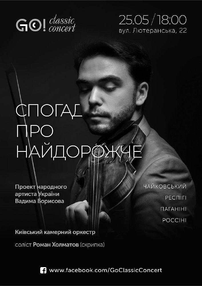 «Спогад про найдорожче». Київський камерний оркестр
