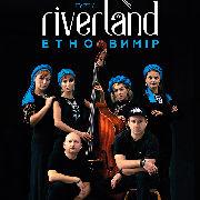 Гурт RiverLand