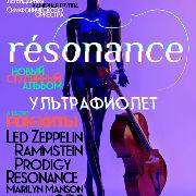 Оркестр RESONANCE