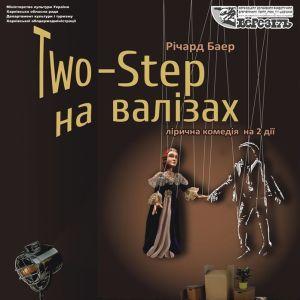 Two-Step на валізах