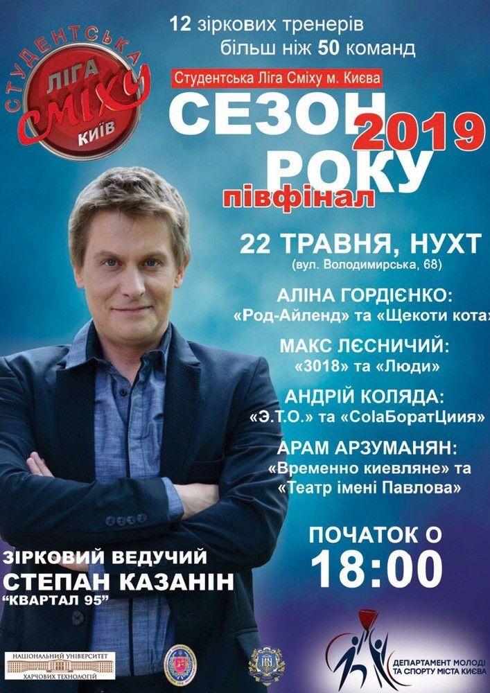 Студентська Ліга Сміху міста Києва