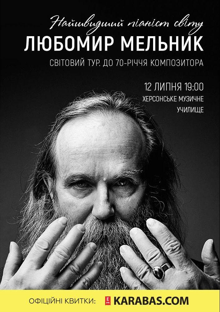Любомир Мельник