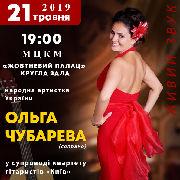 Ольга Чубарева «Романс про кохання»