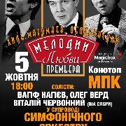 Хиль, Магомаев, Ободзинский «Мелодии любви»