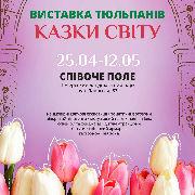 Виставка тюльпанів «Казки світу»