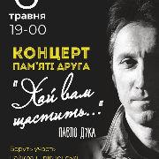 Благодійний концерт пам'яті Павла Дуки