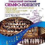 Грандіозний святковий симфо-концерт