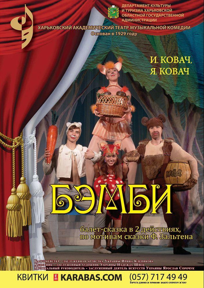 Балет-сказка «Бэмби»