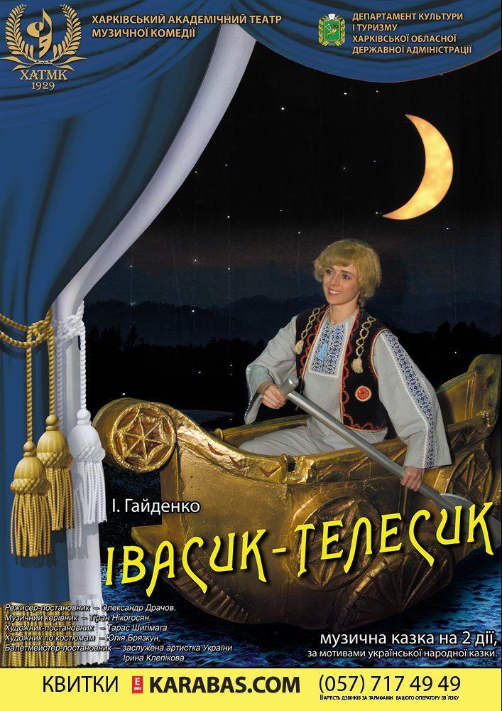 Музыкальная сказка «Ивасик-Телесик»