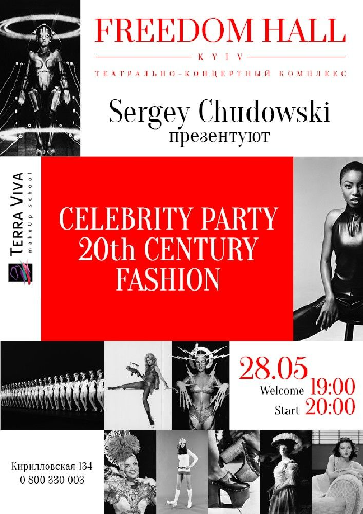 Celebrity party 20th Century Fashion