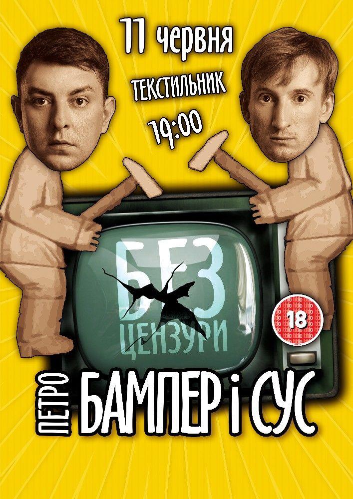 Петро Бампер і Сус. Шоу без цензури