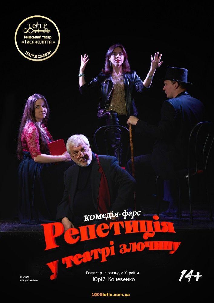 Репетиція у театрі злочину