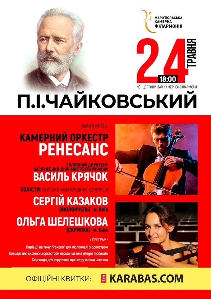 Концерт камерного оркестру «Ренесанс»