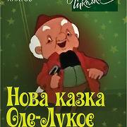 Нова казка Оле-Лукоє