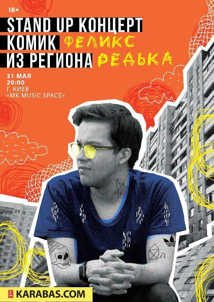 Стендап концерт Феликса Редьки. Комик из региона