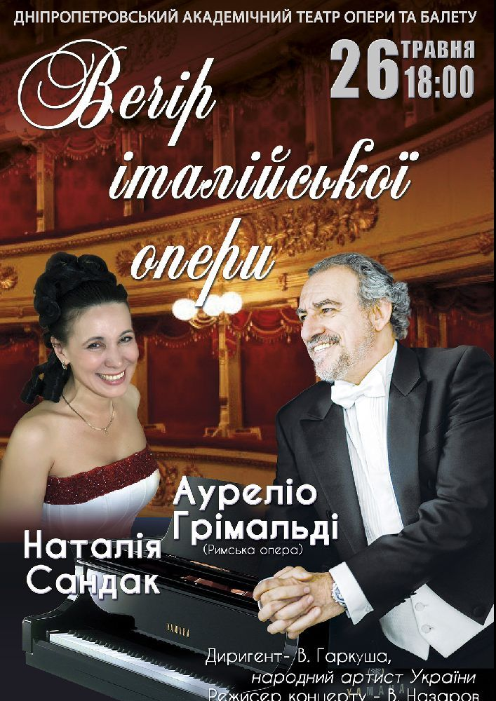 Вечір італійської опери