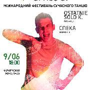 Zelyonka SPACE UP. Люблінський театр танцю | Kari Hoaas Dance Company