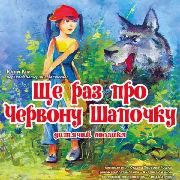 Ще раз про Червону шапочку (театр Кобилянської)