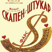 Скапен-Штукар (театр Кобилянської)