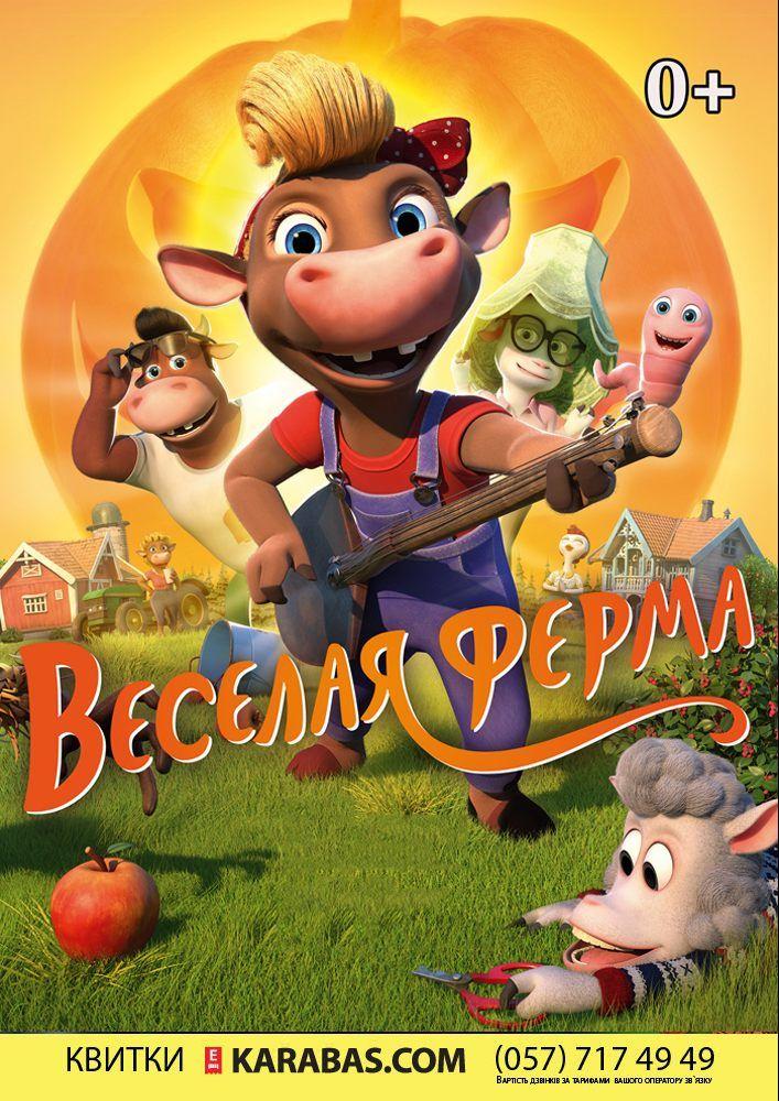 Мультфильм «Веселая ферма»