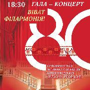 Гала-концерт до 80-річчя утворення «Віват Філармонія!»