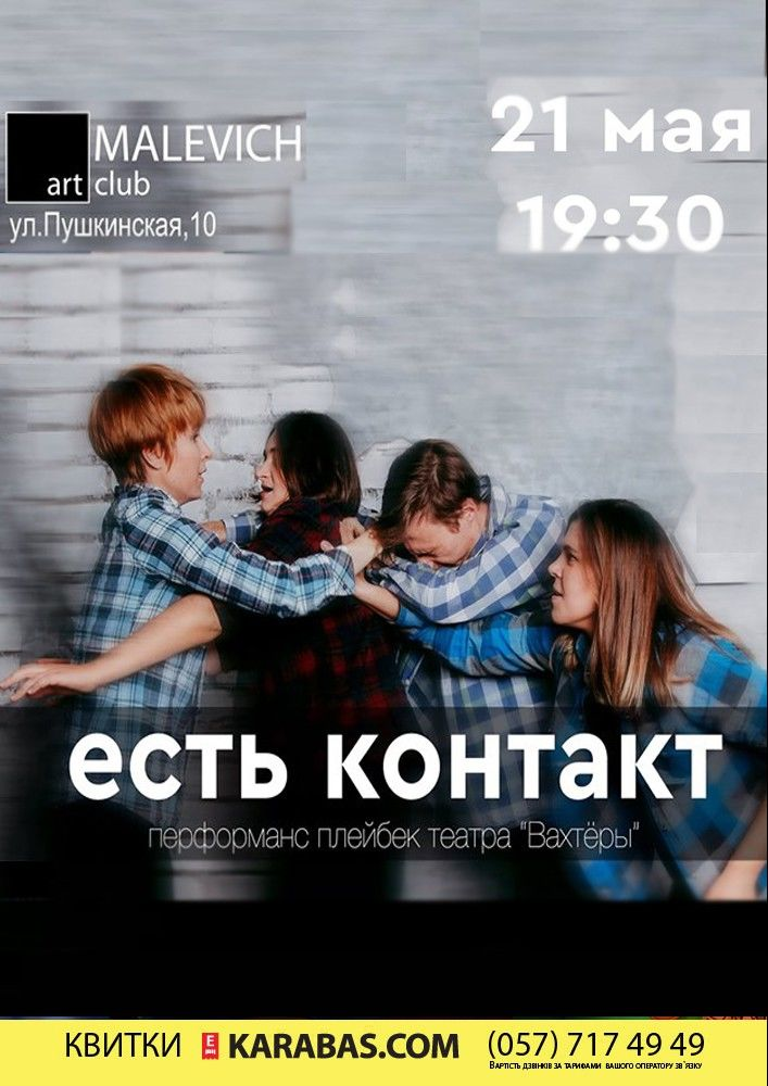 «Есть контакт» – перформанс плейбек театра «Вахтеры»