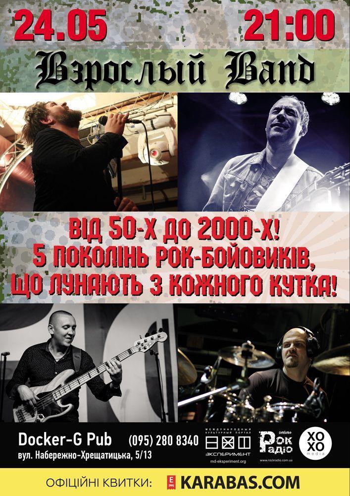 Взрослый Band