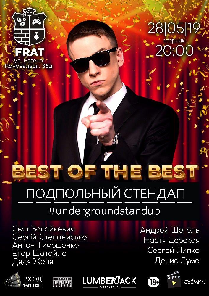 Подпольный Стендап. Best of the best